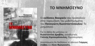 Παρουσίαση του βιβλίου «Το μνημόσυνο» του Παναγιώτη Κωνσταντόπουλου
