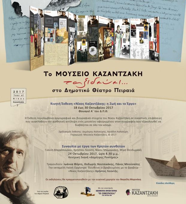 Έκθεση «Νίκος Καζαντζάκης: η Ζωή και το Έργο» και μεγάλη συναυλία με έργα Κρητών