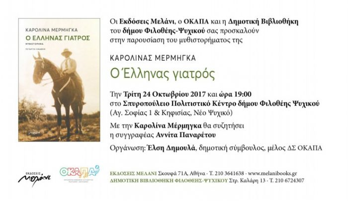 «Ο Έλληνας γιατρός» της Καρολίνας Μέρμηγκα παρουσιάζεται από τις εκδόσεις Μελάνι