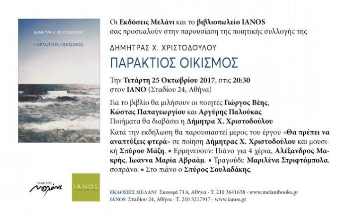 Παρουσίαση του βιβλίου «Παράκτιος οικισμός» της Δήμητρας Χ. Χριστοδούλου