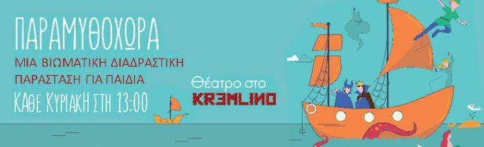 Παραμυθοχώρα στο Κρεμλίνο