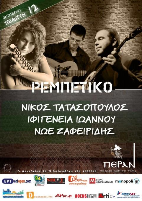 Το Πέραν, το καφέ αμάν της πόλης» διοργανώνει τέσσερις μουσικές βραδιές από 12 έως 15 Οκτωβρίου