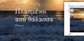 Πλασμένοι από θάλασσα
