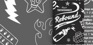 Παρουσίαση βιβλίου: «Rebound» της Μαρίας Παπαϊωάννου που κυκλοφορεί από τις εκδόσεις Ιωλκός