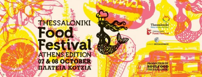 thessaloniki food festival logo