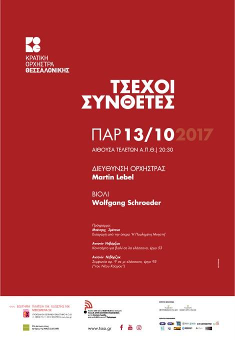 «Τσέχοι συνθέτες» από την Κρατική Ορχήστρα Θεσσαλονίκης