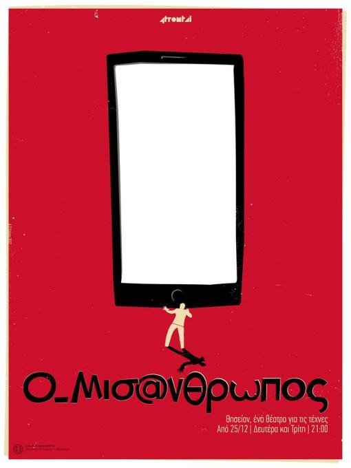 Η Αφίσα του Μισάνθρωπου από την ομάδα 4Frontal
