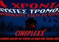 "Horrorant Film Festival ""Νύχτες Τρόμου"""