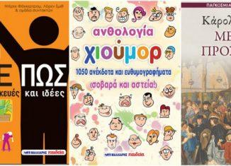 Τρία νέα βιβλία από τις εκδόσεις Μαλλιάρη - Παιδεία