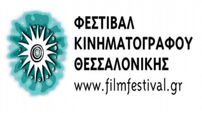 58ο Φεστιβάλ Κινηματογράφου Θεσσαλονίκης