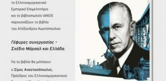 Παρουσίαση του βιβλίου «Γέφυρες συνεργασίας - Σχέδιο Μάρσαλ και Ελλάδα»