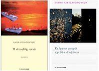 Παρουσίαση των νέων βιβλίων της Ελένης Λιντζαροπούλου «Κείμενα μικρά σχεδόν ανήλικα» και «Η αναιδής σκιά»