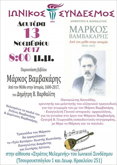 Παρουσίαση του βιβλίου «Μάρκος Βαμβακάρης: Από τον Μύθο στην Ιστορία»