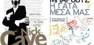Δύο ανατυπώσεις βιβλίων: «Η Γάτα μέσα μας» και «Η ζωή κατά Νικ Κέιβ» από τις εκδόσεις ΑπόπειραΔύο ανατυπώσεις βιβλίων: «Η Γάτα μέσα μας» και «Η ζωή κατά Νικ Κέιβ» από τις εκδόσεις Απόπειρα