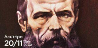 Αφιέρωμα στον μεγάλο Ρώσο συγγραφέα Φιόντορ Ντοστογιέφσκι