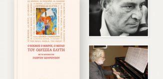 Παρουσίαση του βιβλίου «Ο κόσμος, ο μικρός, ο μέγας!» του Οδυσσέα Ελύτη