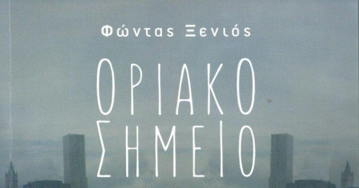 oriako-simio-fontas-xenio