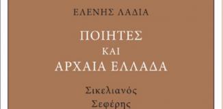 ποιητές και αρχαία ελλάδα εξώφυλλο