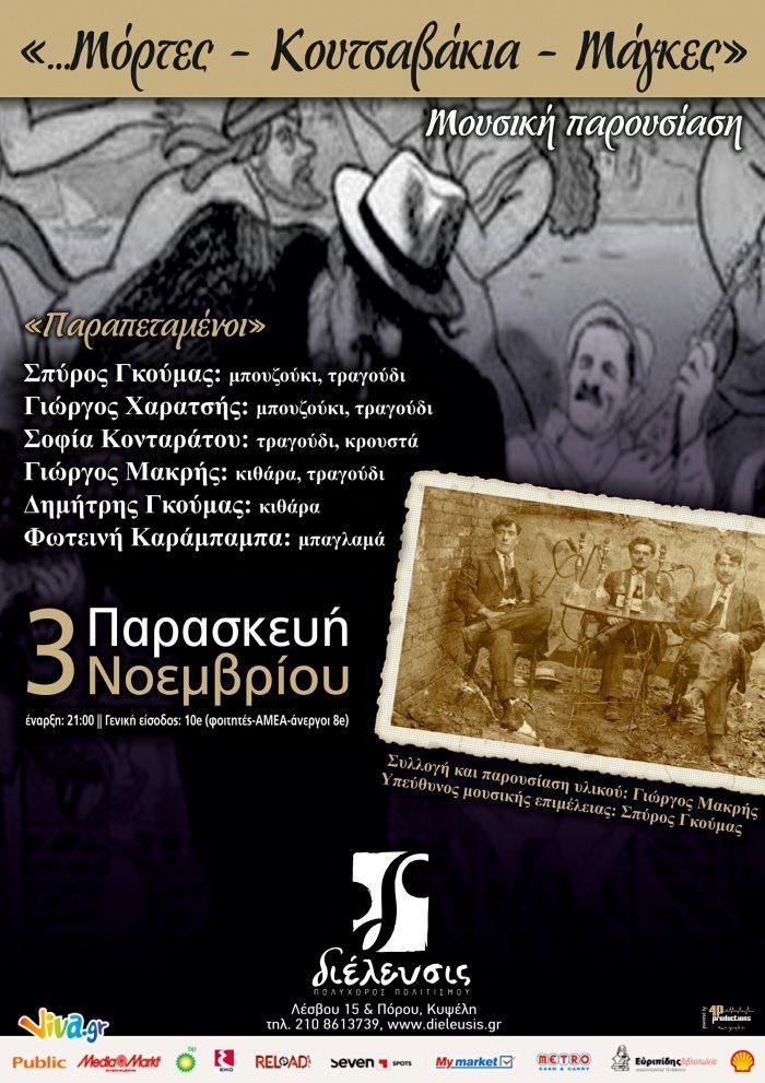 O Σπύρος Γκούμας έρχεται την Παρασκευή 3 Νομεβρίου στο Πολυχώρο πολιτισμού Διέλευσις με μια ξεχωριστή παράσταση αφιερωμένη στο ρεμπέτικο τραγούδι.
