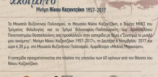 Συντηρώ το μυαλό μου ακοίμητο: Μνήμη Νίκου Καζαντζάκη