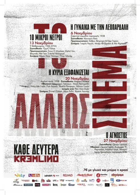 Το σινεμά αλλιώς επίσημη αφίσα
