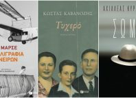 Τρία νέα βιβία από τις εκδόσεις Πατάκη: «Η καλλιγραφία των ονείρων», «Τυχερό» και το «Σώμα»