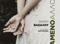 «Το χαμένο άλλοθι» είναι το νέο βιβλίο της Μαίρης Βασάλου, που κυκλοφόρησε από τις Εκδόσεις Διάπλαση.