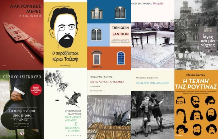 10 βιβλία του 2017