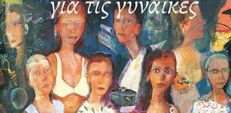 Όσα λένε οι άντρες για τις γυναίκες, από τις εκδόσεις Πατάκη