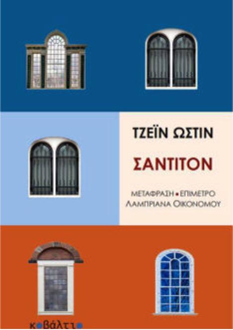 Σάντιτον - Sanditon της Τζέην Ώστεν για πρώτη φορά στα ελληνικά
