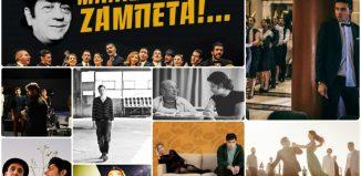 οι 10 παραστάσεις του 2017 που ξεχωρίσαμε
