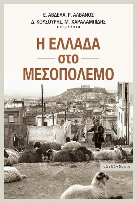 Η Ελλάδα στο Μεσοπόλεμο: Μετασχηματισμοί και Διακυβεύματα