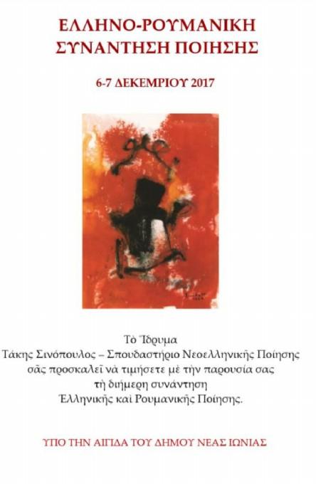Ελληνο-Ρουμανική Συνάντηση Ποίησης