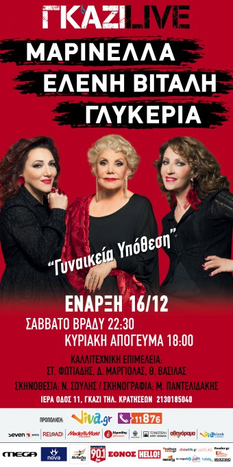 Γυναικεία υπόθεση: Μαρινέλλα, Βιτάλη, Γλυκερία