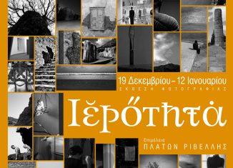 «Ιερότητα»   Μια έκθεση φωτογραφίας από το Ευρωπαϊκό Πολιτιστικό Κέντρο Δελφών