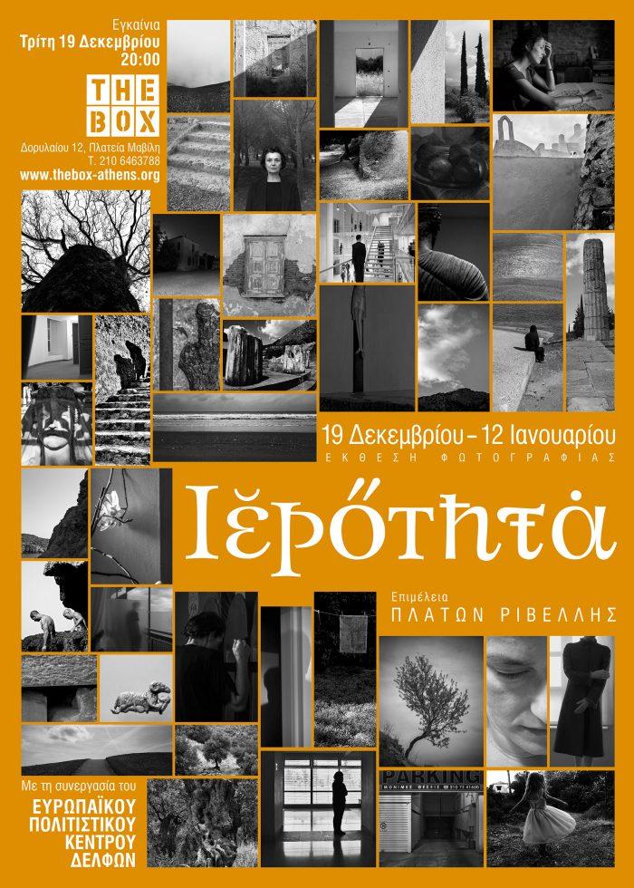 «Ιερότητα» | Μια έκθεση φωτογραφίας από το Ευρωπαϊκό Πολιτιστικό Κέντρο Δελφών
