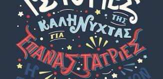 βιβλίοΙστορίες της Καληνύχτας για Επαναστάτριεςαπό τις εκδόσεις Ψυχογιός