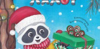 «Είναι Χριστούγεννα Λαλού» από τις εκδόσεις Διάπλαση