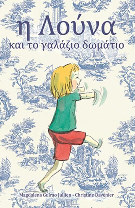 «Η Λούνα και το γαλάζιο δωμάτιο» των Magdalena Guirao Jullien - Christine Davenier