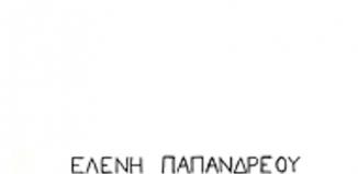 Μάταιος Αύγουστος από τις εκδόσεις Ιωλκός