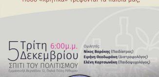 megalonontas_me_swsto_diatrofiko_protipo