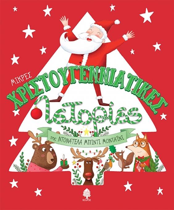Μικρές χριστουγεννιάτικες ιστορίες