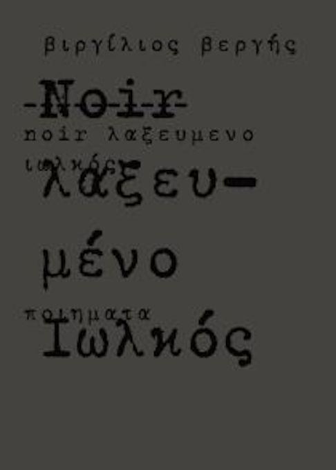 Noir λαξευμένο από τις εκδόσεις Ιωλκός