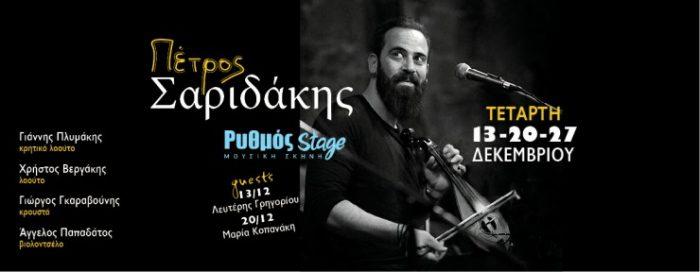 Πέτρος Σαριδάκης
