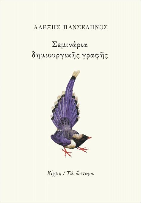 «Σεμινάρια δημιουργικής γραφής» του Αλέξη Πανσελήνου