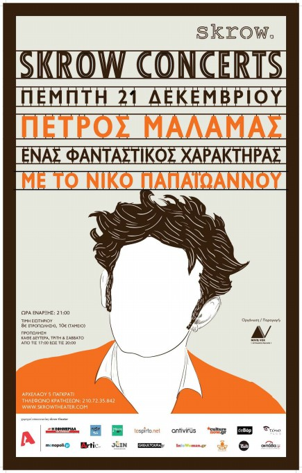 Skrow concert με Νίκο Παπαϊωάννου