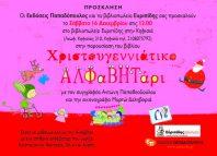 Παρουσίαση του βιβλίου «Χριστουγεννιάτικο Αλφαβητάρι»