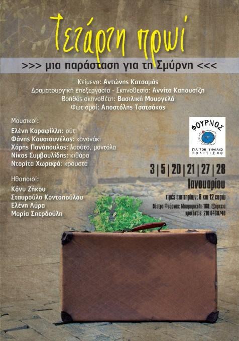 «Τετάρτη πρωί» μια παράσταση με μουσική για την Σμύρνη