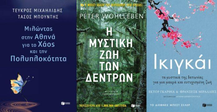 «Μιλώντας στην Αθήνα για το χάος και την πολυπλοκότητα», «Η μυστική ζωή των δέντρων» και «Ικιγκάι»