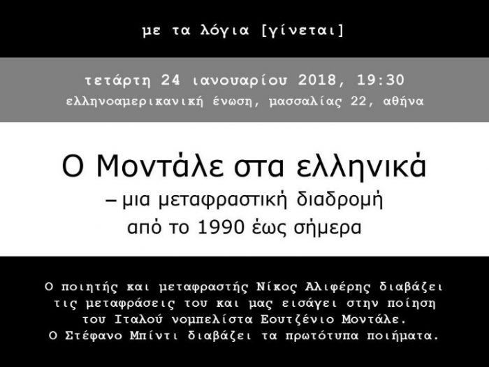 «Με τα λόγια (γίνεται)»: Ο Montale στα ελληνικά